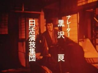 Неприкасаемые (самурайский боевик 1970)(перевод neko64)