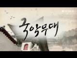 국립국악원 무용단 정기공연 [사제동행]