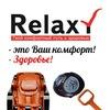 Relaxy.kz - товары для здоровья спорта и красоты