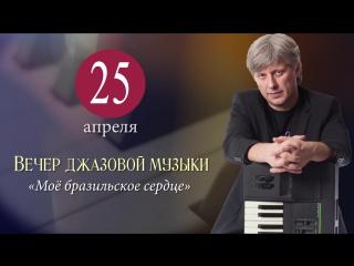 Вечер Джазовой Музыки - 25 Апреля в Большом Зале Филармонии, СПБ