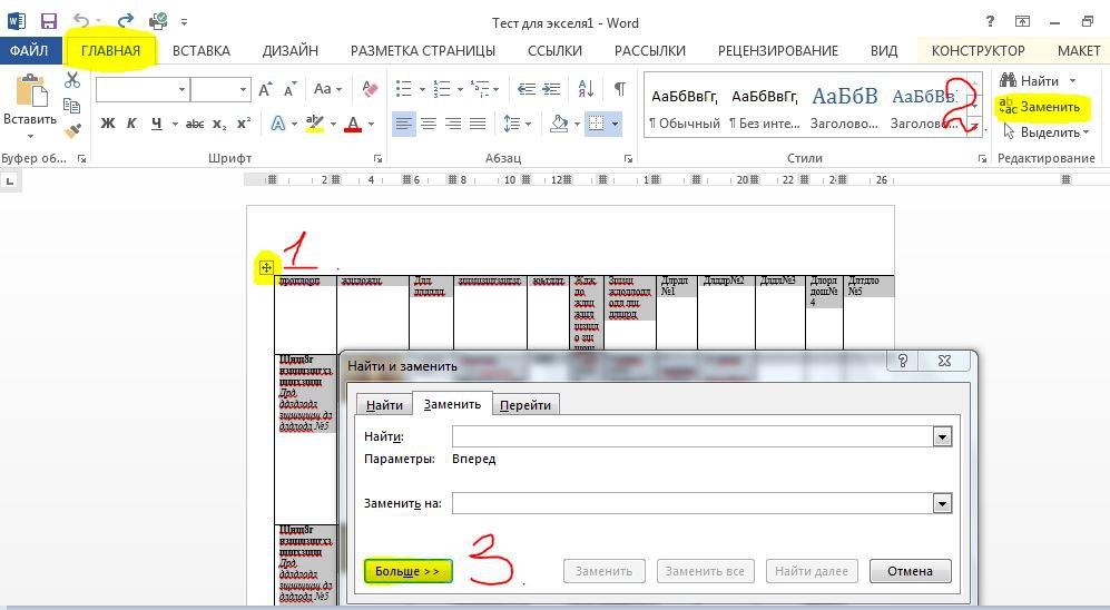 Знаки абзацев и другие символы форматирования в Word 2010