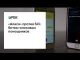 РБК сравнил возможности голосовых помощников «Алиса» и Siri