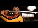?Убить Билла 1 часть (2003) от режиссера Квентина Тарантино?