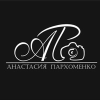 Анастасия Пархоменко