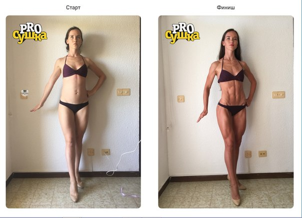 Насколько можно похудеть на сушке