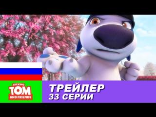 В ЭТОТ ЧЕТВЕРГ в Говорящем Томе и Друзьях (Трейлер 33 серии)