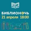 Библионочь -2017 в Северодвинске