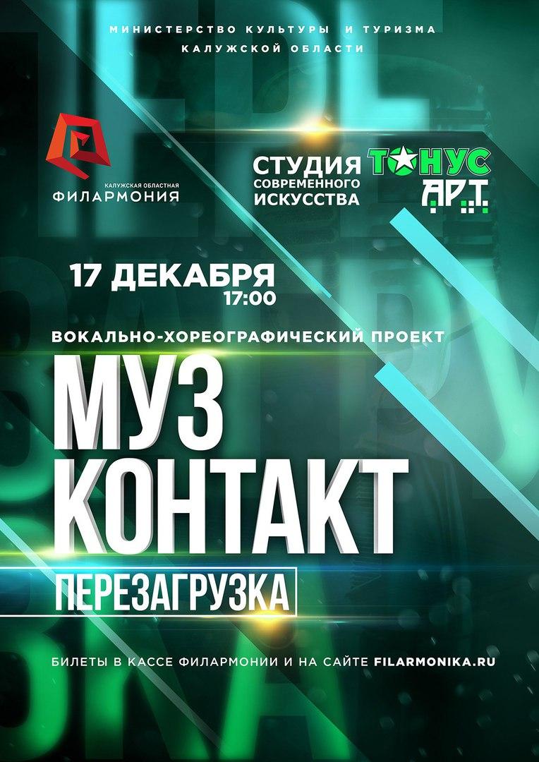 """Афиша Калуга """"МУЗ/КОНТАКТ - ПЕРЕЗАГРУЗКА"""" ежегодный проект"""