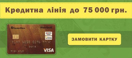 ПриватБанк - 25 років з клієнтами!Картка 'Універсальна Gold' з кредит