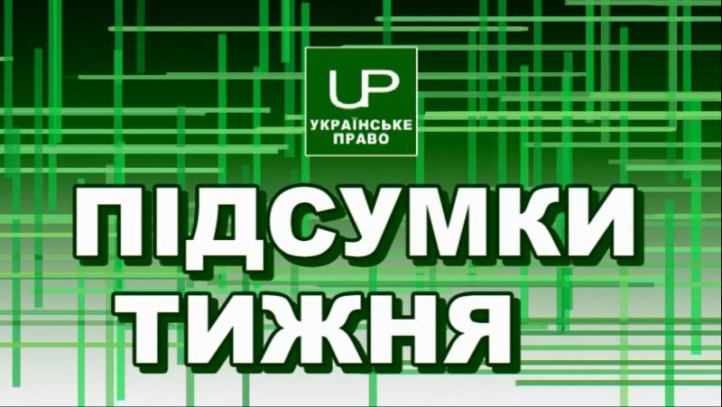 Підсумки тижня. Українське право. Випуск від 2017-11-13 Закон «Про житлово-комунальні послуги» 📺