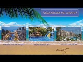 Utopia World Hotel 5 Турция, Аланья - самый необыкновенный отель Турции