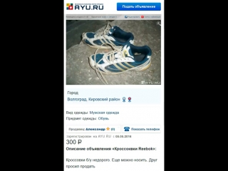 Кроссовки на авито