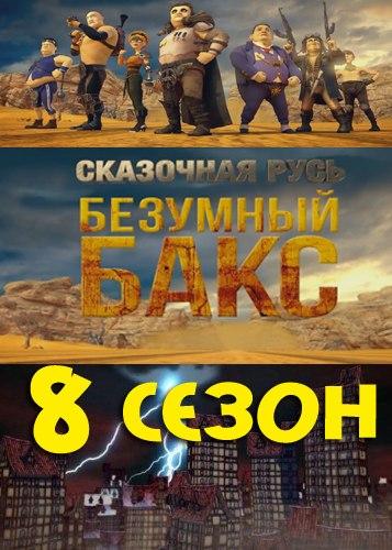 Сказочная Русь 8 сезон 11, 12, 13, 14, 15 серия (2016) HDRip