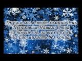 Друзья мы в этот зимний день_Христианское поздравление на Новый Год