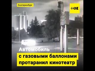 """В Екатеринбурге мужчина на """"буханке"""" протаранил кинотеатр"""