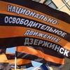 НОД Дзержинск