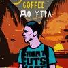 Coffee mus