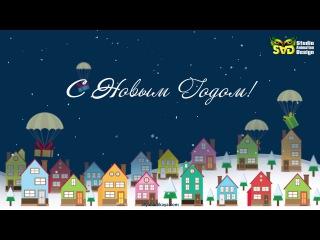 Видео открытка - С новым годом, Happy New Year 2017