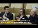 Зачем депутатам зарплата 383 тыс. 927 рублей