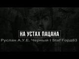Руслан Черный x StaFFорд63 - На Устах Пацана