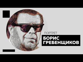 Интервью с Борисом Гребенщиковым. Портрет