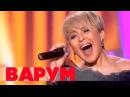 Анжелика Варум и Игорь Крутой - «Опоздавшая любовь» неГолубой огонёк-2017