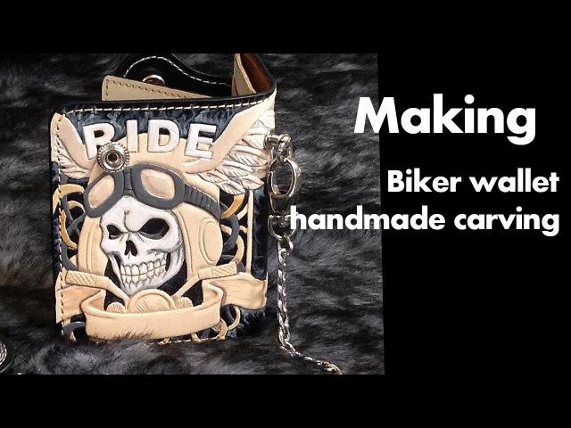 Making Biker wallet fly skull carving leather motorcycle 바이커 지갑 가죽공예