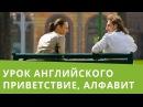 Онлайн курс | Английский для начинающих | Приветствие, знакомство | Алфавит, цифры