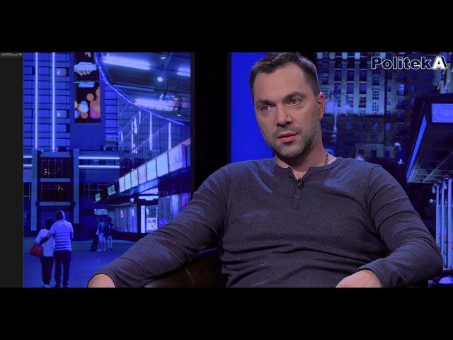 Алексей Арестович - о законах по реинтеграции Донбасса и венгерских претензиях / Politeka Online