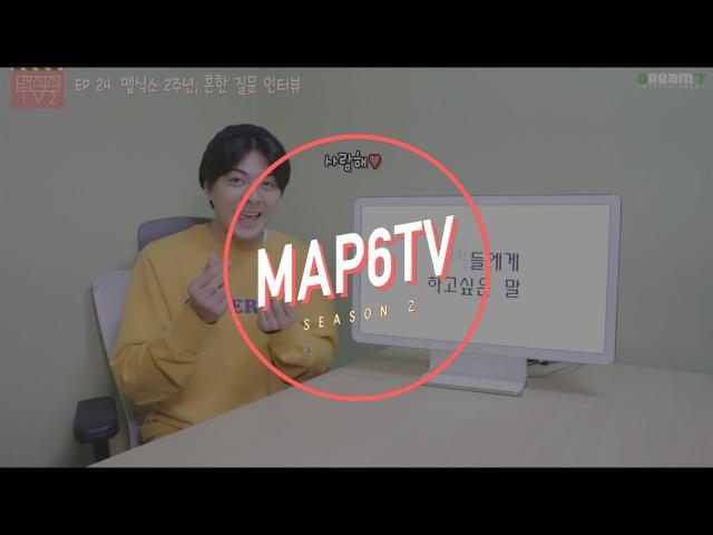 MAP6TV2 EP024 맵식스 2주년 흔한 질문 인터뷰
