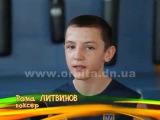 Узнаем секрет успеха боксера Ромы Литвинова