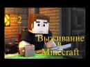 Выживание в Minecraft 2