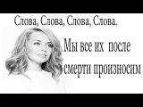 Жанна  Фриске ( стихи Валентина  Гафта )