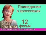Даша Васильева Любительница частного сыска Фильм 12 Привидение в кроссовках