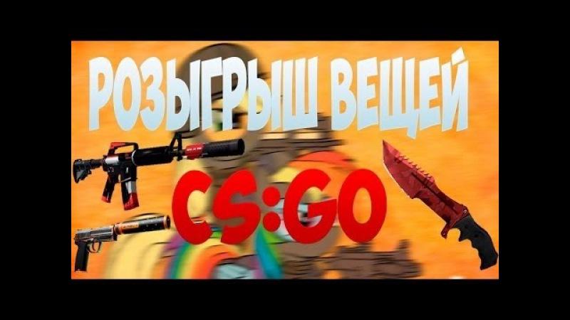 Розыгрыши вещей в Cs Go- подробная информация