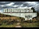 Забытая инженерия Город Припять