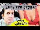 ЕСТЬ ТРИ СТУЛА Выпуск 2 Sam Nickel про Путина Навального и Pharaoh вопрос от Паши Техника