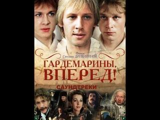 Гардемарины, вперёд!1 серия.(СССР 1987 г.)