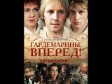 Гардемарины, вперёд!1 серия.СССР 1987 г.