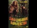 Заколдованное королевство. 1 серия. США 2007 г.