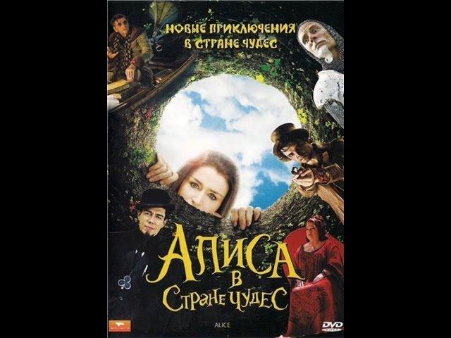 Алиса в Стране чудес.( Великобритания, США, Германия 1999 г.)