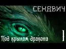 Сендвич - Под крылом дракона 1   Настольная ролевая игра