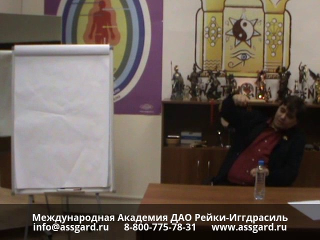 Рейки-Иггдрасиль - 5 ступень (мастер)