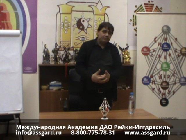 4 ступень Базового курса Рейки-Иггдрасиль Москва 22 октября 2016