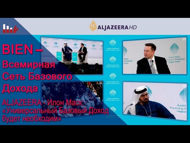 BIEN - ALJAZEERA - Илон Маск: Универсальный Базовый Доход будет необходим.