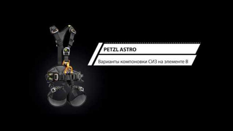 Варианты компоновки СИЗ на элементе B привязи Petzl ASTRO