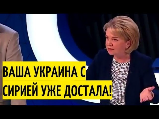 Похоже это был её ПОСЛЕДНИЙ эфир Женщина депутат обратилась к Киселеву Мы наелись вашей Украиной