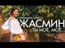 ЖАСМИН — ТЫ МОЁ, МОЁ / ПРЕМЬЕРА 2017 (0 )
