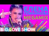 Елена Темникова - Megamix Big Love Show 2017