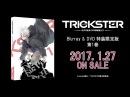 TVアニメ『TRICKSTER -江戸川乱歩「少年探偵団」より-』第1巻特典ドラマCDダイジ&#1245